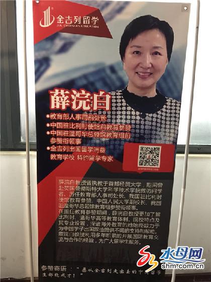 教育部人事司前处长、中国驻比利时使馆前教育参赞薛浣白