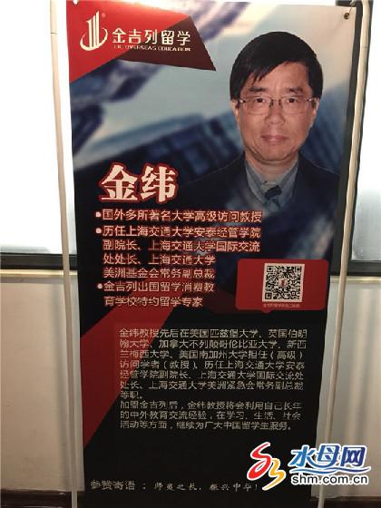 国外多所著名大学高级访问教授金纬