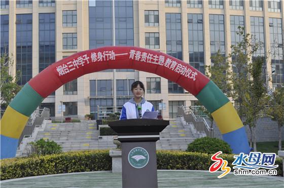 烟台三中学生杨镇蔚