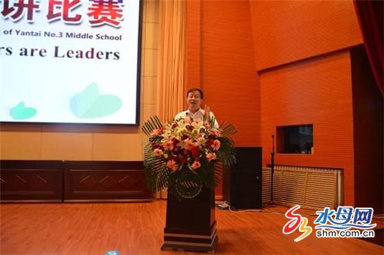 鲁东大学教师教育学院副院长苏勇总结致辞