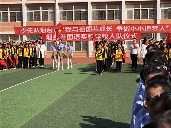 烟台外国语实验学校举行少先队入队仪式