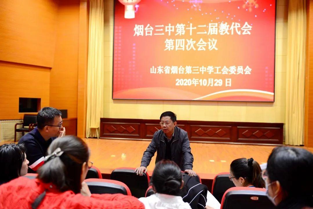 烟台三中召开第十二届教职工代表大会第四次会议