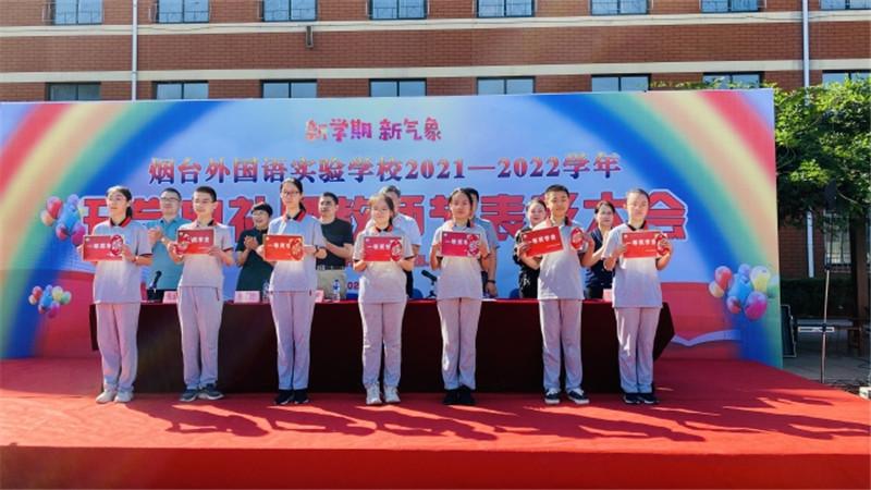 烟台外国语实验学校开学典礼广树典型 一千八百名师生受表彰
